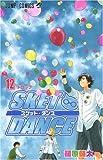 SKET DANCE 12 (ジャンプコミックス)