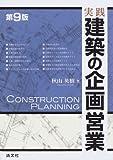 実践・建築の企画営業