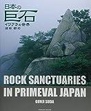 日本の巨石 イワクラの世界 (Parade books)