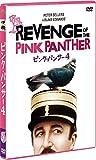 ピンク・パンサー4〔数量限定生産〕[DVD]