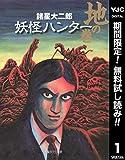 妖怪ハンター【期間限定無料】 1 地の巻 (ヤングジャンプコミックスDIGITAL)