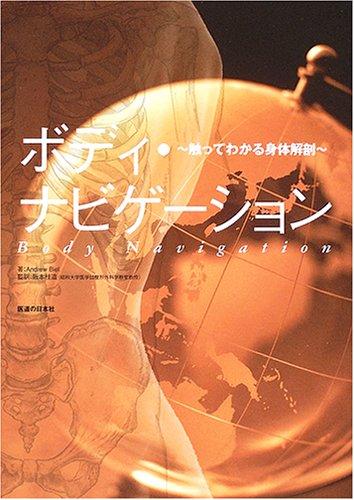 ボディ・ナビゲーション—触ってわかる身体解剖