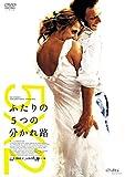 ふたりの5つの分かれ路[DVD]