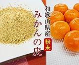和歌山県産みかんの皮(粉末)50g×3袋(殺菌済)
