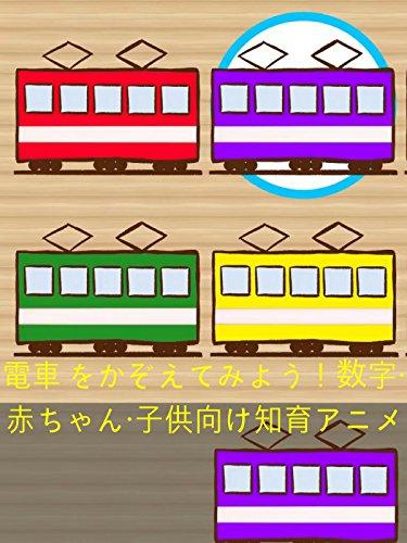 電車 をかぞえてみよう!数字・赤ちゃん・子供向け知育アニメ
