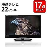 液晶テレビ22インチ【おまかせ景品17点セット】景品 目録 A3パネル付