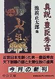 真説・豊臣秀吉 (中公文庫)