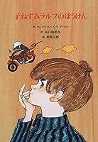 子ねずみラルフのぼうけん (子どもの文学・青い海シリーズ)
