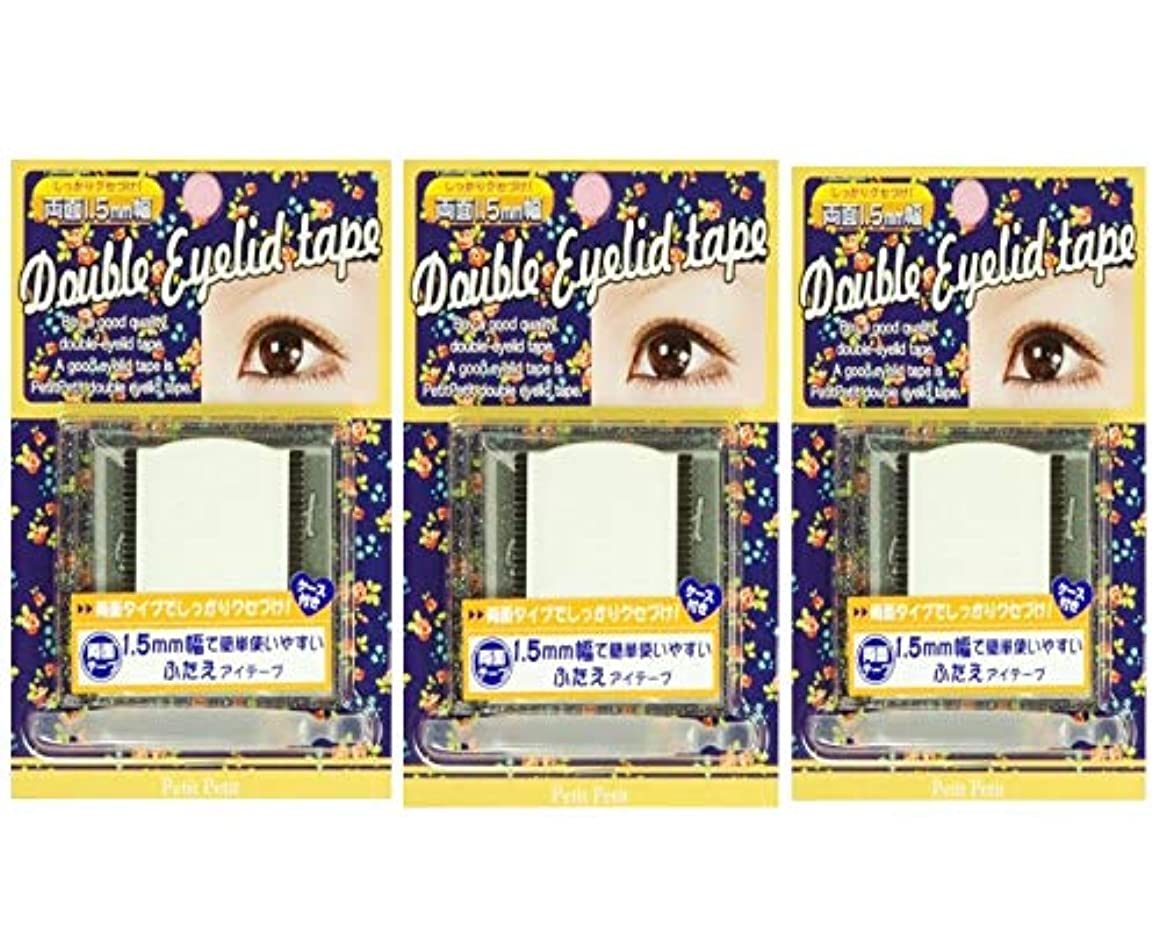 認めるバスベット【まとめ買い3個セット】ダブルアイリッドテープ 両面1.5mm幅