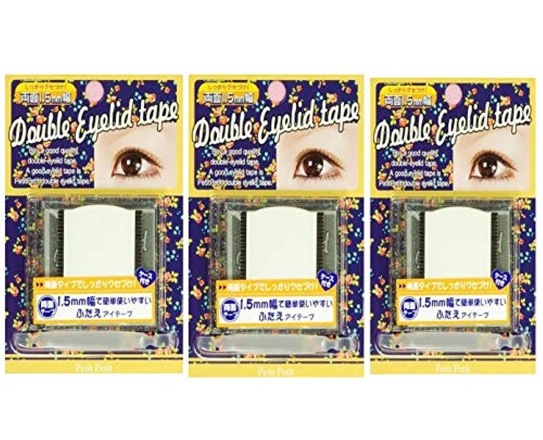 下に失望させる触覚【まとめ買い3個セット】ダブルアイリッドテープ 両面1.5mm幅