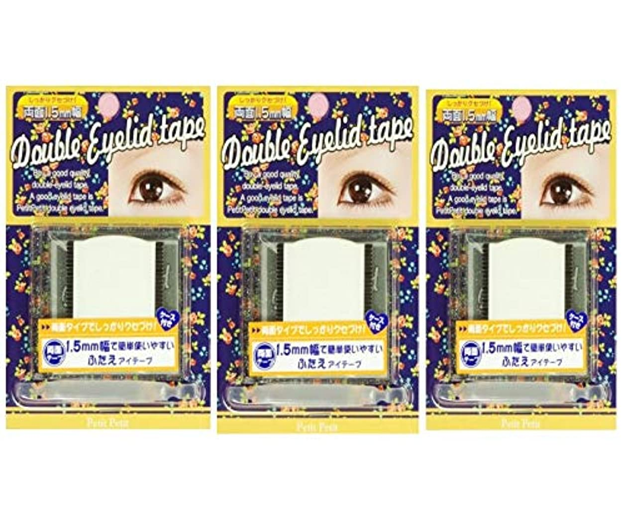 博物館ミル進む【まとめ買い3個セット】ダブルアイリッドテープ 両面1.5mm幅
