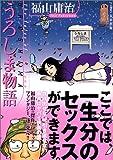 うろしま物語 / 福山 庸治 のシリーズ情報を見る