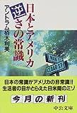 日本とアメリカ 逆さの常識 (中公文庫)