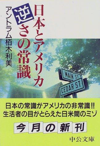 日本とアメリカ 逆さの常識 (中公文庫)の詳細を見る