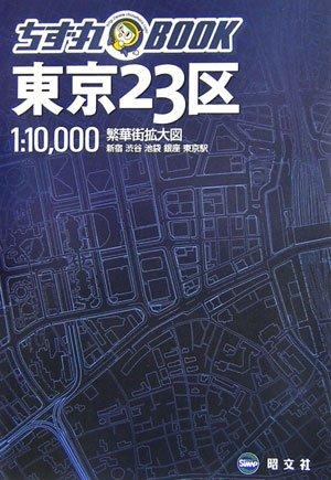 ちず丸BOOK 東京23区の詳細を見る