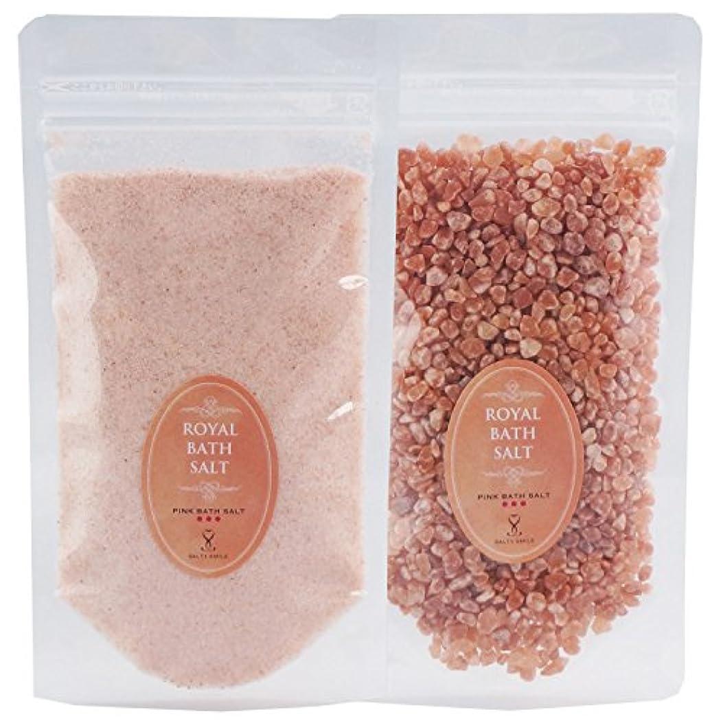 クアッガ以内に拡散するロイヤル バスソルト ヒマラヤ岩塩 ピンク パウダー グレイン 各200g 粗粒 粉 ROYAL BATH SALT