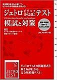 ジェトロビジネス日本語能力テスト 模試と対策