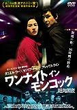 ワンナイト イン モンコック [DVD]