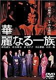 華麗なる一族 [DVD] 画像