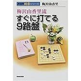 梅沢由香里流すぐに打てる9路盤 (NHK囲碁シリーズ)