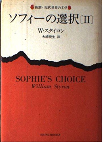 ソフィーの選択 (2) (新潮・現代世界の文学)の詳細を見る