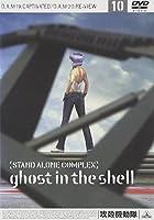 攻殻機動隊 STAND ALONE COMPLEX 10 [DVD]