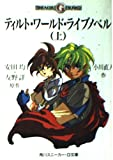 ティルト・ワールド / 小川 直人 のシリーズ情報を見る