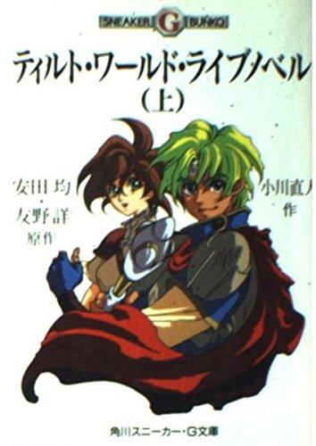 ティルト・ワールド・ライブノベル〈上〉 (角川スニーカー・G文庫)の詳細を見る