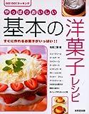 やっぱりおいしい基本の洋菓子レシピ―GO!GO!クッキング