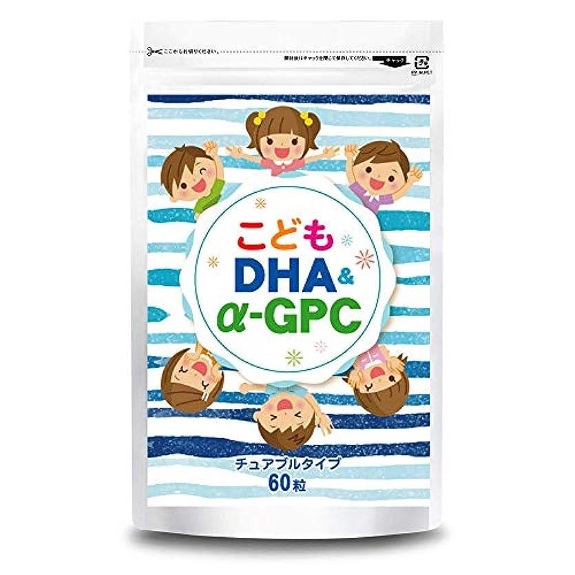 ズームサバントウナギこども DHA&α-GPC DHA EPA α-GPC ホスファチジルセリン 配合 【集中?学習特化型サプリメント】 60粒約30日分