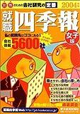 就職四季報(女子版)〈2004年版〉
