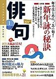 俳句 27年1月号 [雑誌] 雑誌『俳句』