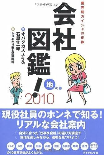 会社図鑑!2010 地の巻―業界別会社の正体