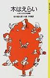 木はえらい―イギリス子ども詩集 (岩波少年文庫 (2139))
