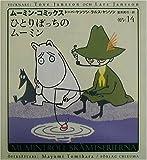ひとりぼっちのムーミン (ムーミン・コミックス)