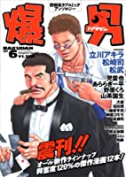 爆男―野郎系ラブコミックアンソロジー (Vol.6) (爆男COMICS)