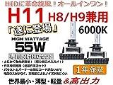 ★最新MINI一体型★H11/H8/H9兼用 55W 6000K HID キット/フォグも対応☆必見☆取付簡単