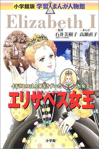 エリザベス女王―イギリスのはん栄をきずいた大女王 (小学館版 学習まんが人物館)の詳細を見る