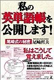 私の英単語帳を公開します! 尾崎式の秘密