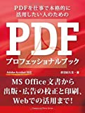 PDFプロフェッショナルブック (コマーシャル・フォト・シリーズ)