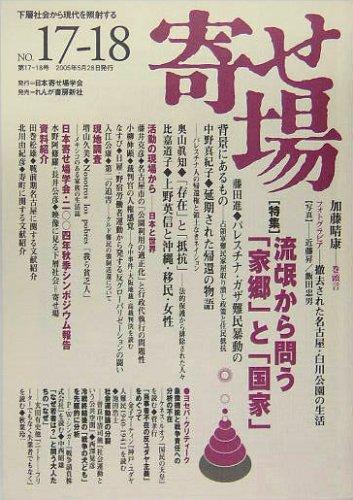 寄せ場―日本寄せ場学会年報〈第17‐18合併号〉特集・流〓から問う「家郷」と「国家」