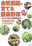 ゼロから始める無農薬栽培 自然菜園で育てる健康野菜