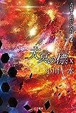 天冥の標Ⅹ 青葉よ、豊かなれ PART2 (ハヤカワ文庫 JA オ 6-28)