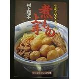 煮もの上手―平成・おふくろの味 (中公文庫ビジュアル版)