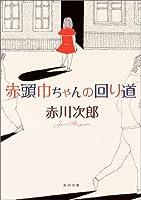 赤頭巾ちゃんの回り道 (角川文庫)