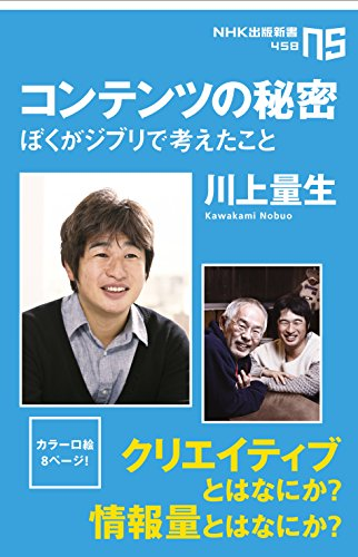 コンテンツの秘密 ぼくがジブリで考えたこと (NHK出版新書)の詳細を見る