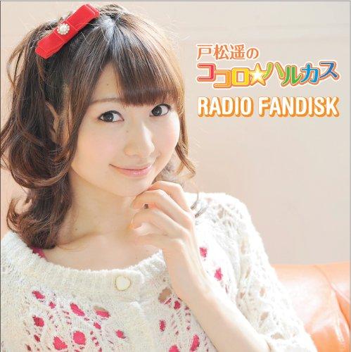 戸松遥のココロ☆ハルカス  RADIO FANDISK 戸松遥 インディーズレーベル