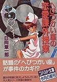 へびつかい座の恋愛課外授業 (コバルト文庫)
