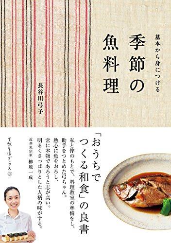 季節の魚料理 (天然生活ブックス)