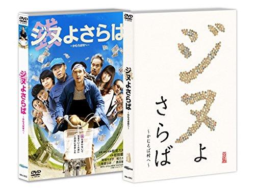 ジヌよさらば ~かむろば村へ~ [DVD]の詳細を見る